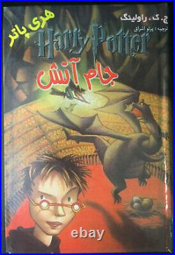 J. K. Rowling Harry Potter and the Goblet of Fire First Persian Edition 2000